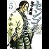 センゴク一統記(5) (ヤングマガジンコミックス)