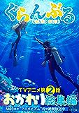 ぐらんぶるTVアニメおかわり総集編(2) (アフタヌーンコミックス)