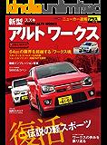 ニューカー速報プラス 第28弾 スズキ アルトワークス (CARTOP MOOK)