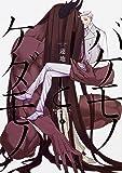 バケモノとケダモノ (1) (あすかコミックスCL-DX)