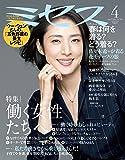 ミセス 2018年 4月号 (雑誌)