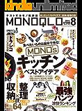 MONOQLO (モノクロ) 2015年 08月号 [雑誌]