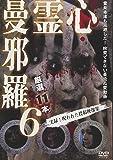 心霊曼邪羅6 ~実録! 呪われた投稿映像集~ [DVD]