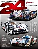 AUTOSPORT (オートスポーツ) 特別編集 ル・マン24時間2014 AUTOSPORT特別編集