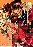 地縛少年 花子くん 9巻 (デジタル版Gファンタジーコミックス)