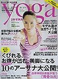 ヨガジャーナル日本版 VOL.37 (saita mook)