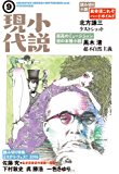 小説現代 2016年 9月号 [雑誌]