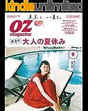 OZmagazine (オズマガジン) 2019年 09月号 [雑誌]