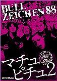 マチュピチュ2 (CD+豪華ハードカバーブックレット)【完全限定生産】