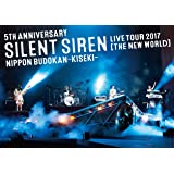 5th ANNIVERSARY SILENT SIREN LIVE TOUR 2017「新世界」日本武道館 ~奇跡~(初回限定盤) [Blu-ray]