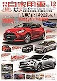月刊自家用車 2019年 12月号 [雑誌]