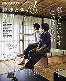 暮らしにいかす にっぽんの布 (NHK趣味どきっ!)