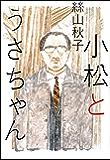 小松とうさちゃん