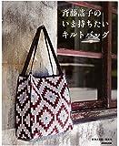斉藤謠子のいま持ちたいキルトバッグ