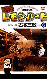 BARレモン・ハート : 7 (アクションコミックス)