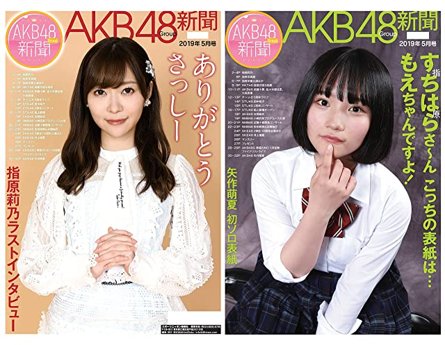 AKB48Group新聞 2019年5月号 Amazonオリジナル生写真セット
