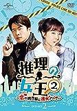 推理の女王2~恋の捜査線に進展アリ?!~ DVD-SET2