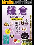 鎌倉おさんぽマップ てのひらサイズ (ブルーガイド・ムック)