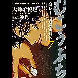 むこうぶち 高レート裏麻雀列伝 (7) (近代麻雀コミックス)