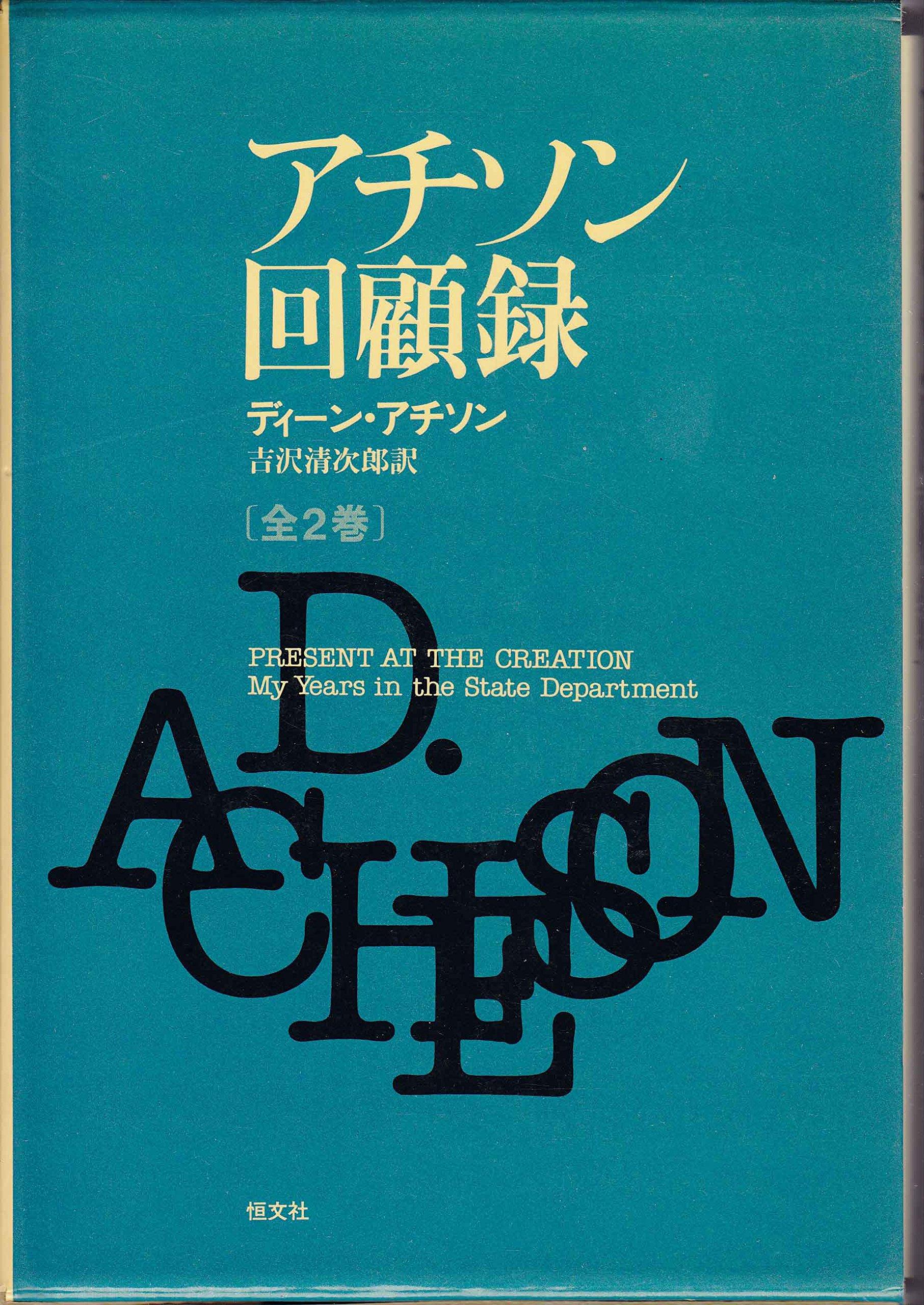 アチソン回顧録 (1979年) | ディ...