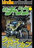 モトチャンプ 2018年 4月号 [雑誌] モトチャンプ