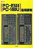「PC‐E500 PC‐1480U」活用研究 (IO BOOKS)