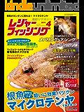 レジャーフィッシング 2019年 4月号 [雑誌]