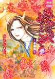 夢やしきへようこそ 帝都編 3 (夢幻燈コミックス 22)