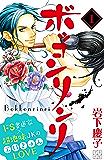 ボッコンリンリ プチデザ(1) (デザートコミックス)