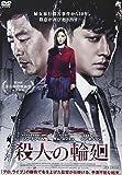殺人の輪廻 [DVD]