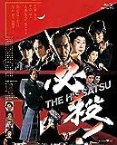 必殺! THE HISSATSU [Blu-ray]
