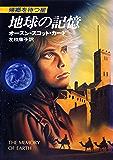 地球の記憶 帰郷を待つ星 (ハヤカワ文庫SF)