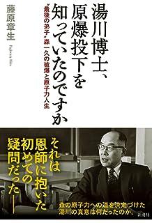 日本原爆開発秘録 (新潮文庫) | ...