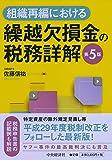 組織再編における繰越欠損金の税務詳解(第5版)