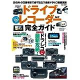 ドライブレコーダー完全ガイド Vol.2 (M.B.MOOK)