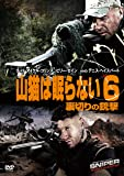 山猫は眠らない6 裏切りの銃撃 [DVD]