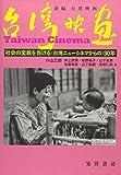新編 台湾映画―社会の変貌を告げる(台湾ニューシネマからの)30年