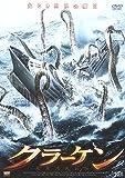 クラーケン [DVD]