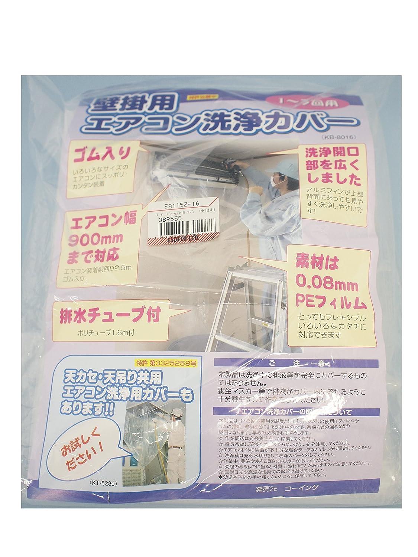 エスコ 壁掛用 エアコン洗浄カバー