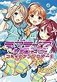 ラブライブ!サンシャイン!!コミックアンソロジー3 (電撃コミックスNEXT)