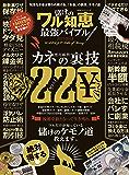 100%ムックシリーズ 儲けのワル知恵 最強バイブル2017-2018