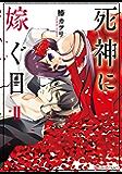 死神に嫁ぐ日II【電子限定特典付き】 (シルフコミックス)