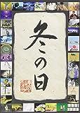 連句アニメーション 冬の日 [DVD]