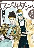 ファンシイダンス 3 (花とゆめコミックススペシャル)