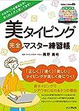 (CD-ROM付)美タイピング完全マスター練習帳 (ijデジタルBOOK)