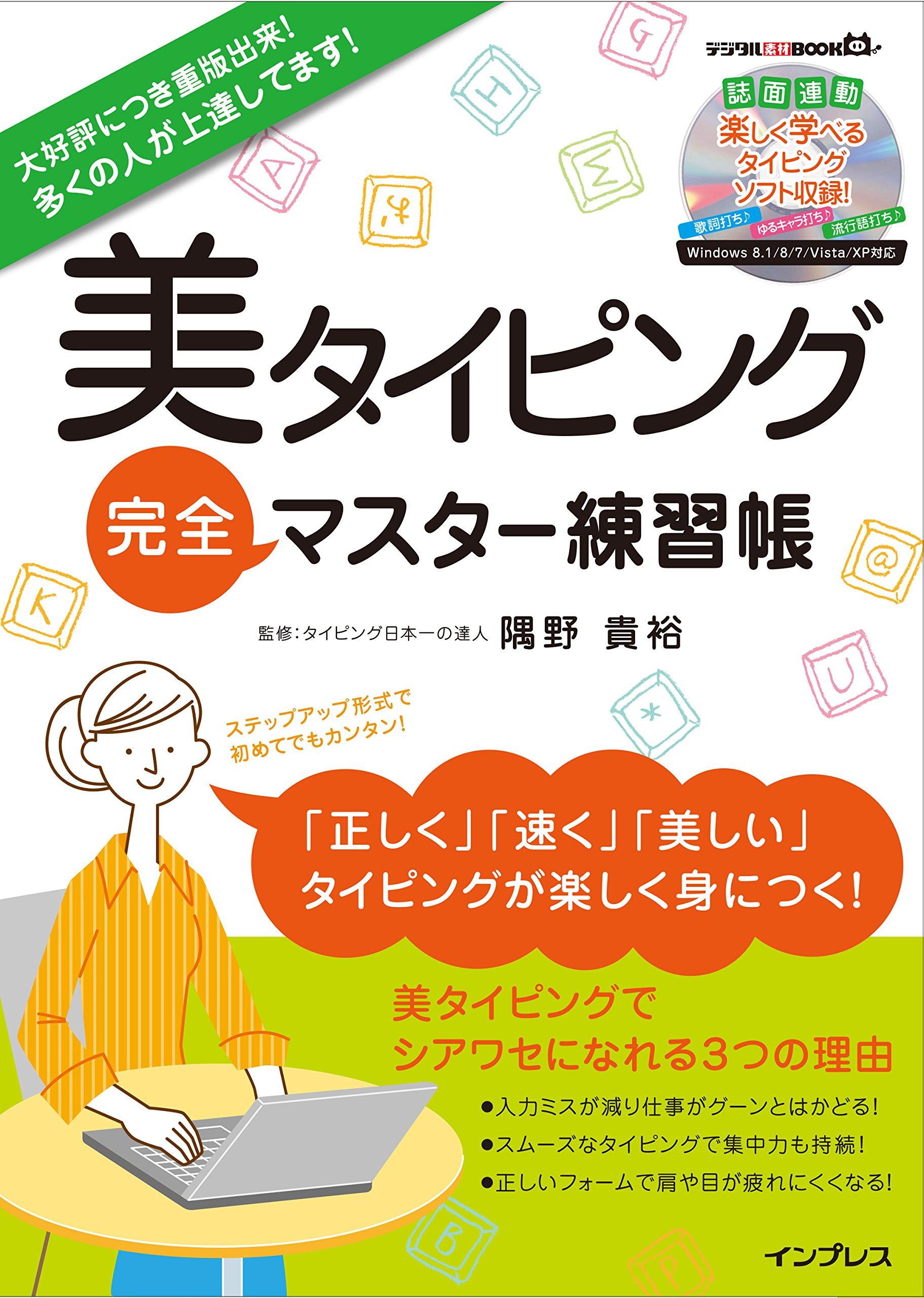6264cde111 (CD-ROM付)美タイピング完全マスター練習帳 (ijデジタルBOOK) | 隅野貴裕 |本 | 通販 | Amazon