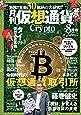 月刊仮想通貨2019年8月号 vol,17