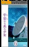 宇宙から来た少女(6) (Kuu書房)