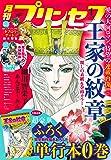 プリンセス 2020年 01 月号 [雑誌]