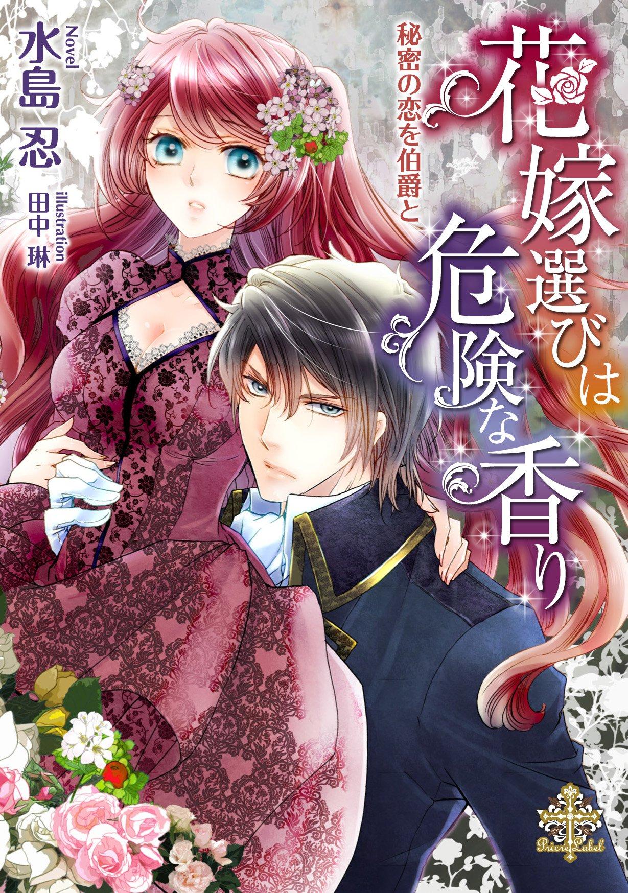 Read Online Hanayomerabi wa kiken na kaori : Himitsu no koi o hakushaku to. ebook